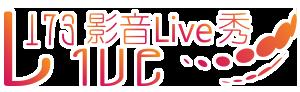 LIVE173視訊聊天室